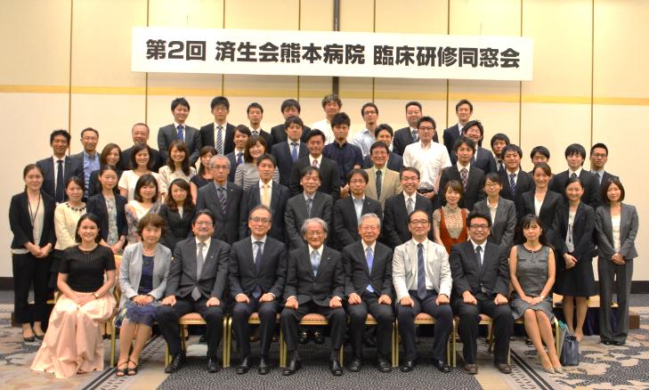 第2回 済生会熊本病院 臨床研修同窓会を開催しました!