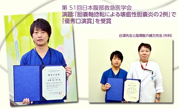 賞状と白濱先生と指導医 緒方先生(外科)