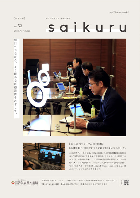 saikuru vol.52