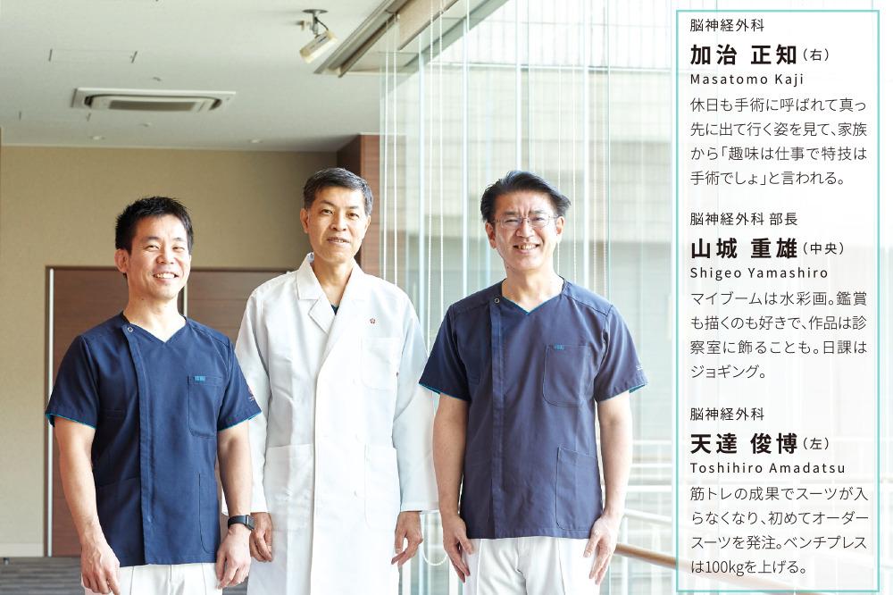 脳神経外科担当 部長 山城重雄 加地正知 天達俊博