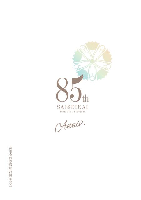 済生会熊本病院 85周年記念パンフレット