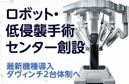 「ロボット・低侵襲手術センター」を新たに創設 ―最新機種導入でダヴィンチ2台体制へ ―
