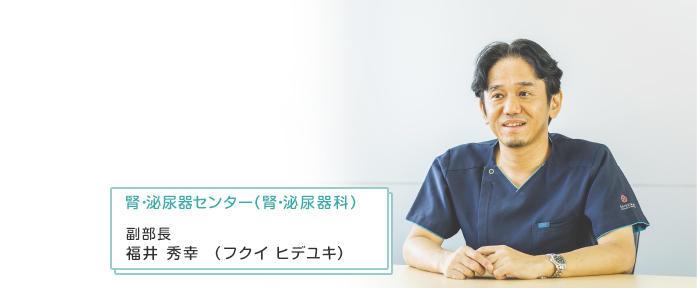 腎・泌尿器センター(腎・泌尿器科)副部長 福井秀幸