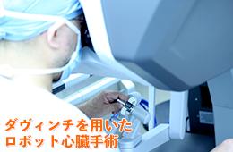 熊本県初(九州2施設目) 心臓弁膜症に対するダヴィンチを用いたロボット心臓手術を実施しています