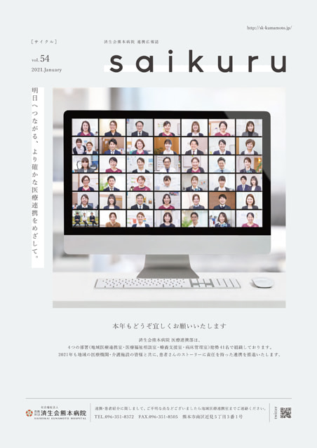saikuru vol.54