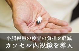 小腸疾患の検査の負担を少なくするカプセル内視鏡を導入