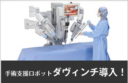 手術支援ロボット da Vinci (ダヴィンチ)導入