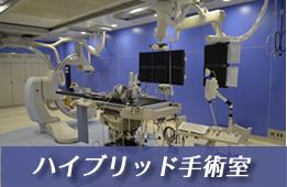 ハイブリッド手術室