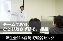 患者さんに合わせて 呼吸器のカスタムチーム結成!?― 済生会熊本病院呼吸器センター、その実像 ( 後編 ) ―