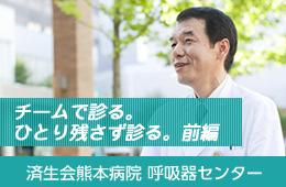 チームで診る。 ひとり残さず診る。 ― 済生会熊本病院呼吸器センター、その実像 (前編)―