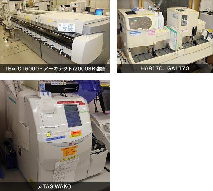 生化学・免疫検査室 測定機器