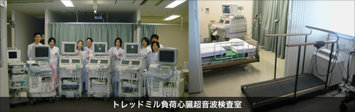 トレッドミル不可心臓超音波検査室