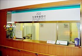 生理機能検査室
