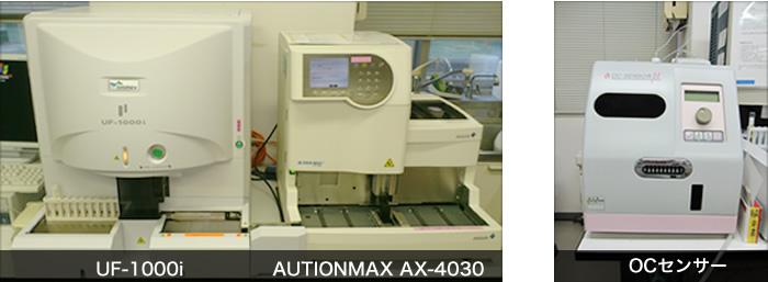 一般検査室 測定機器