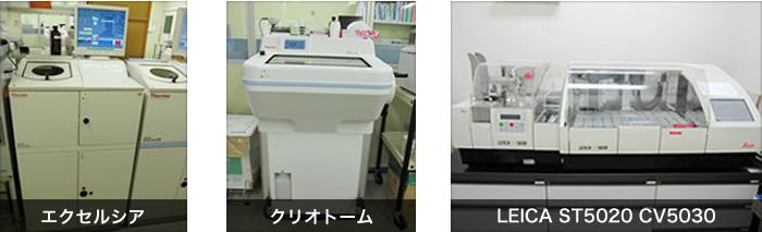 病理検査室 測定機器