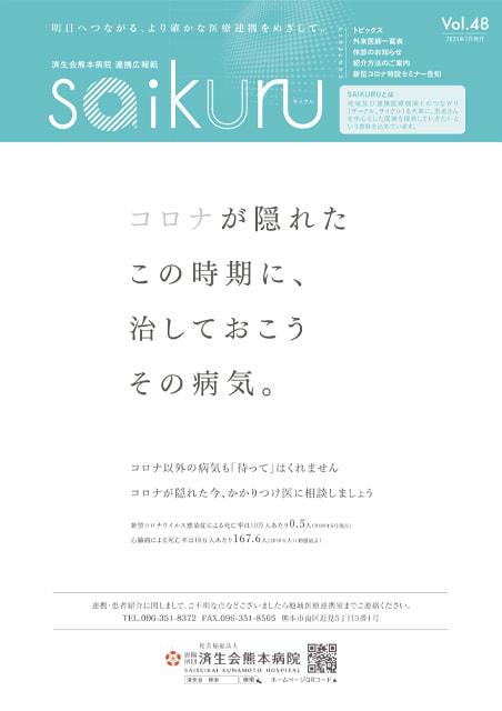saikuru vol.48