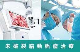 脳動脈瘤クリッピング術 ― くも膜下出血を未然に防ぐ 未破裂脳動脈瘤治療 ―