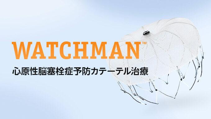 WATCHMAN™を用いたカテーテル治療