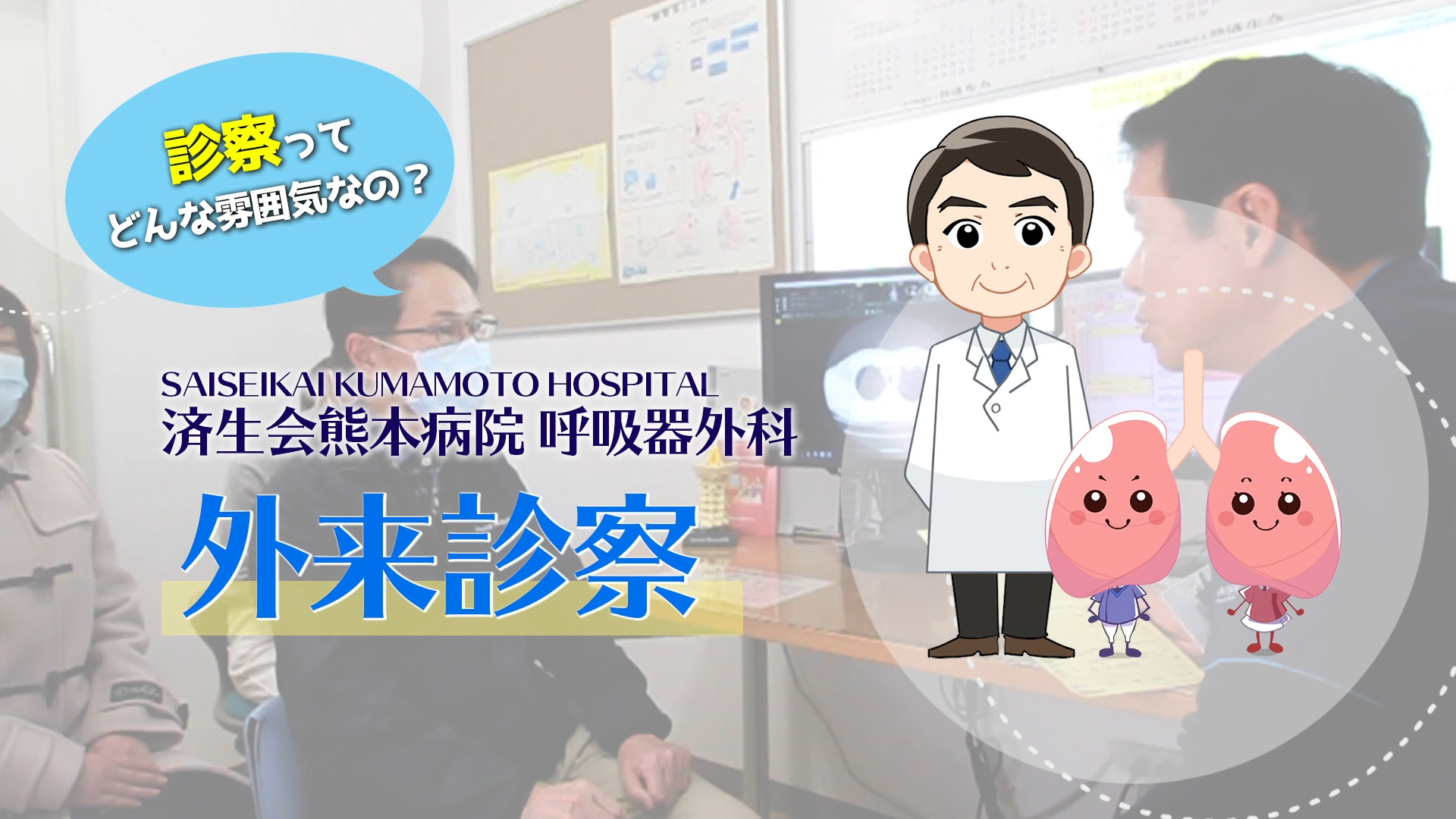 呼吸器疾患 外来診察編動画
