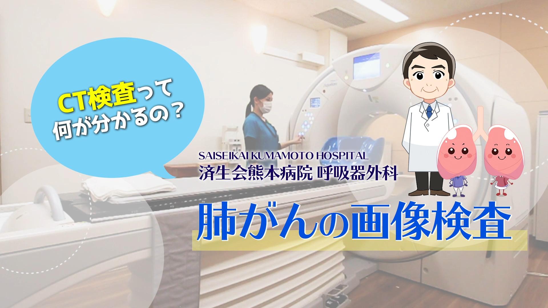 呼吸器疾患画像検査編動画