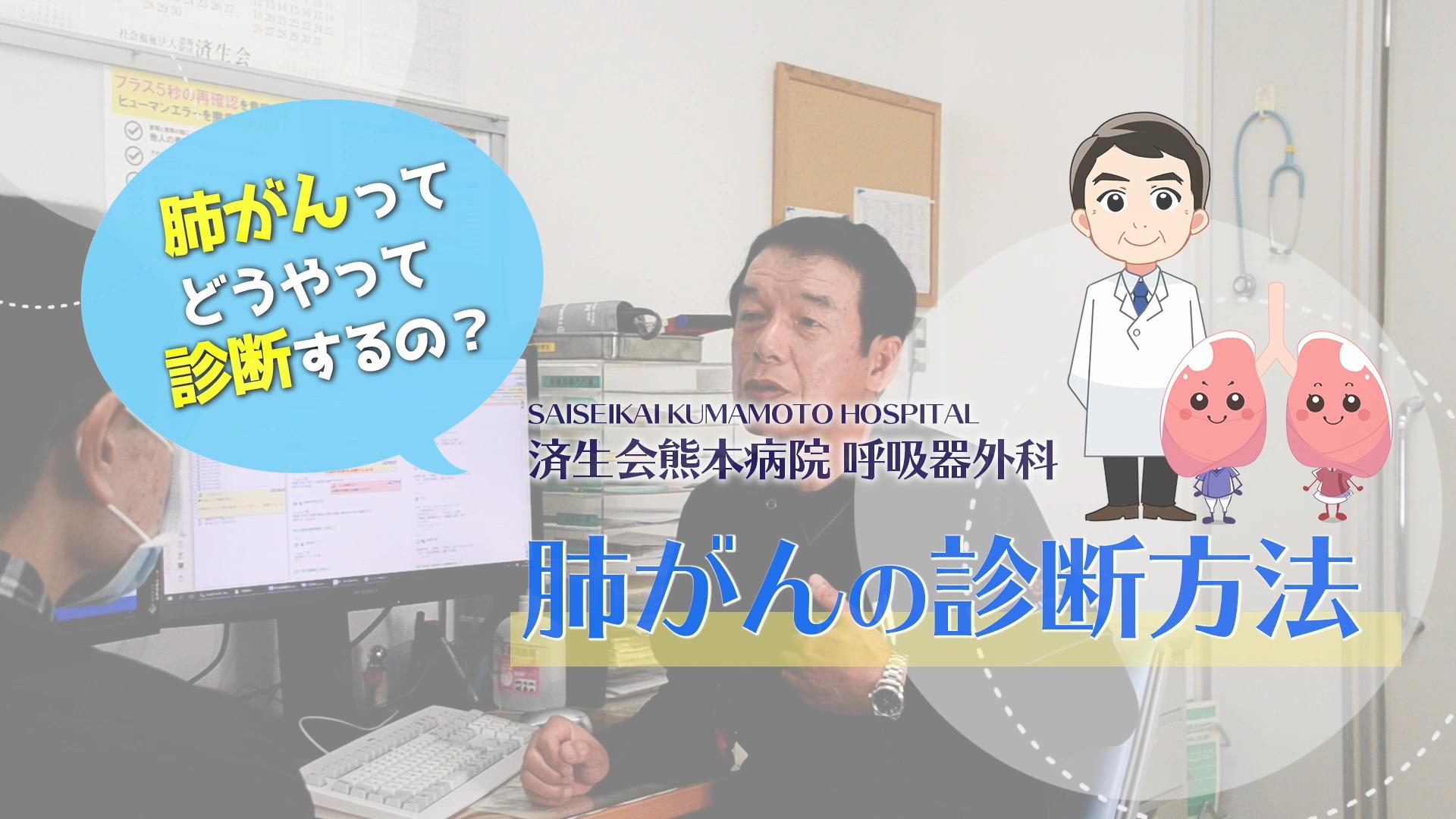 呼吸器疾患診断編動画