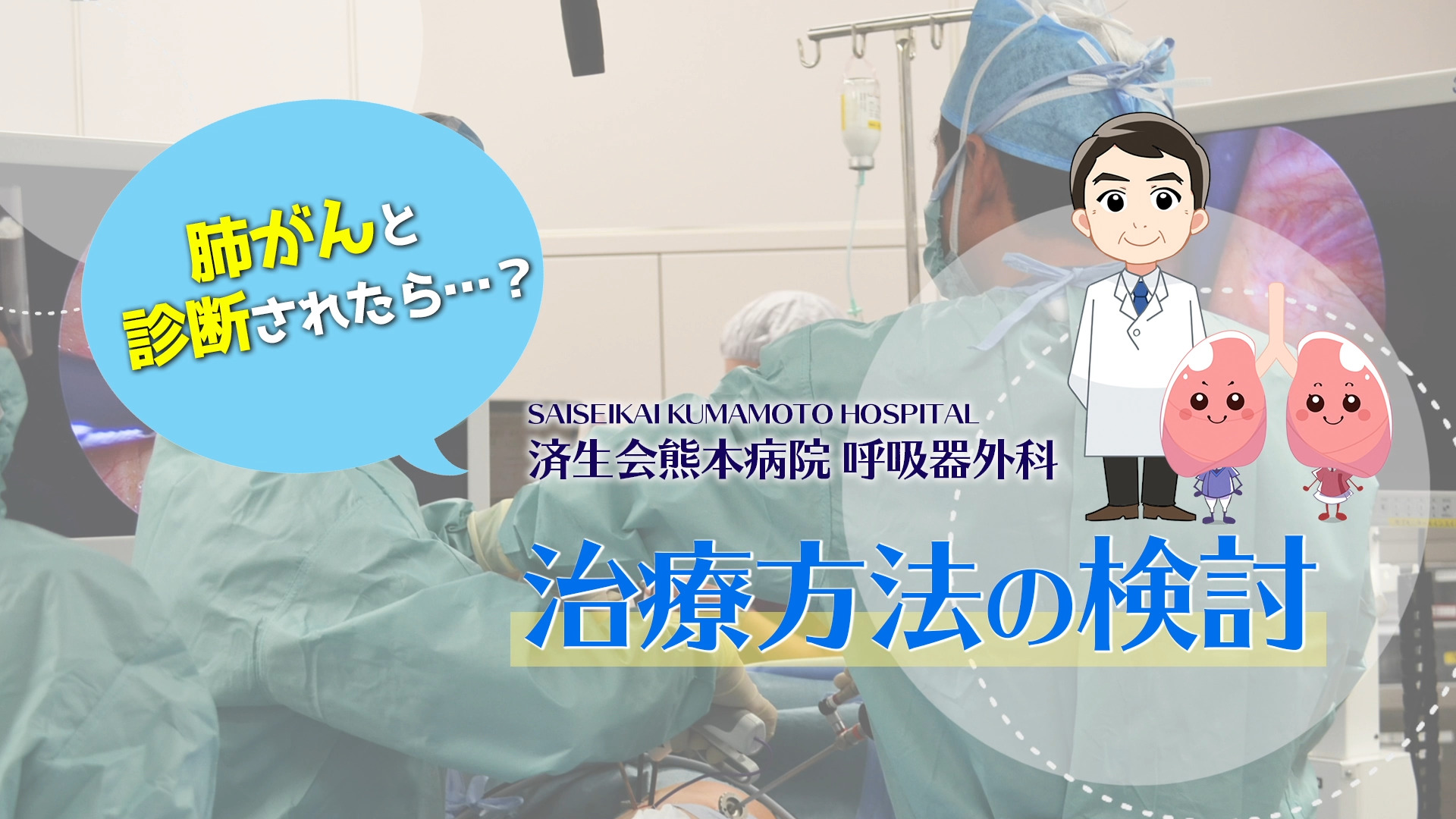呼吸器疾患治療編動画