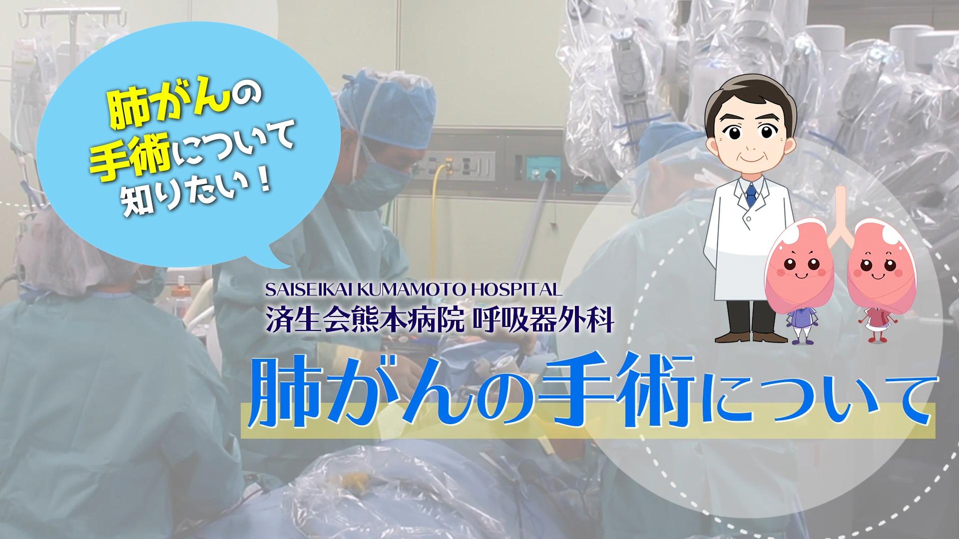 呼吸器疾患手術編動画