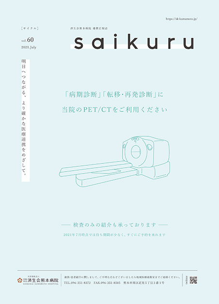 saikuru vol.60