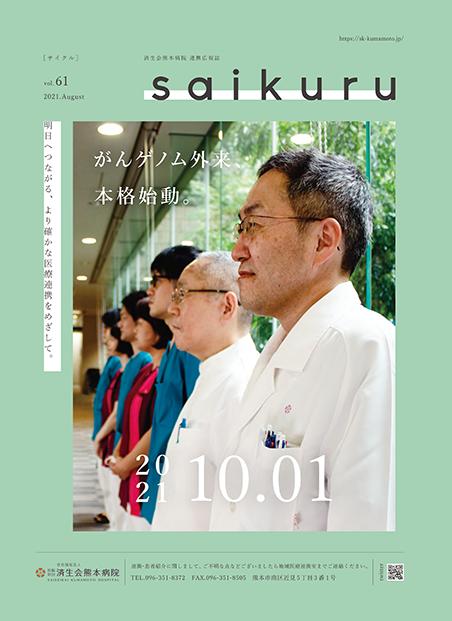 saikuru vol.61